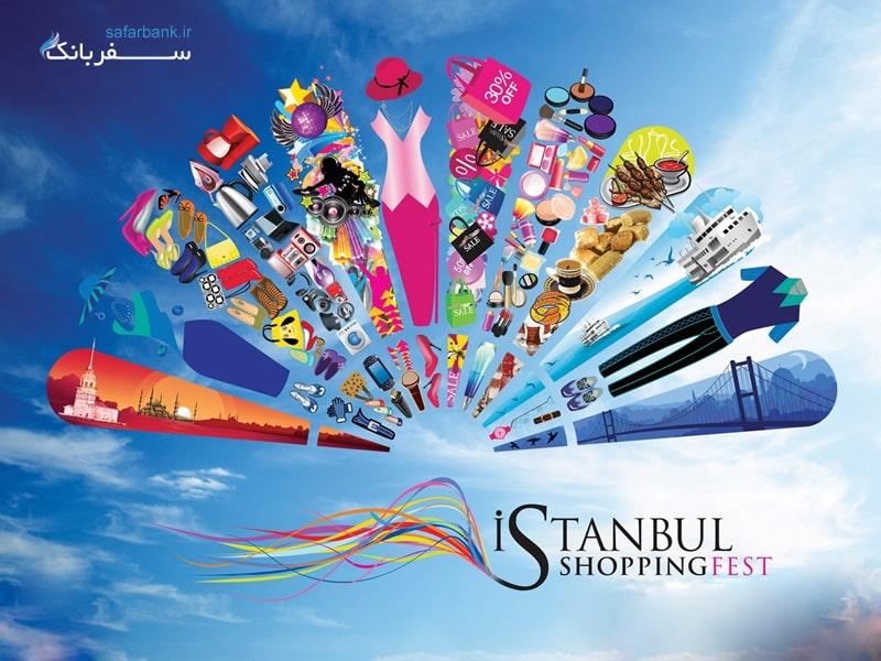 فستیوال خرید استانبول ترکیه