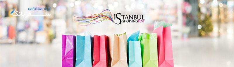 فستیوال خرید استانبول