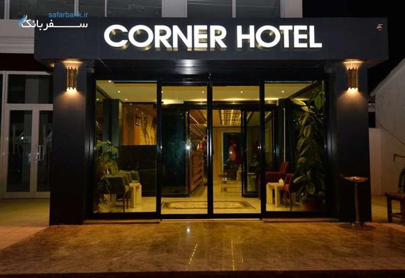 کرنر هتل در شهر وان ترکیه