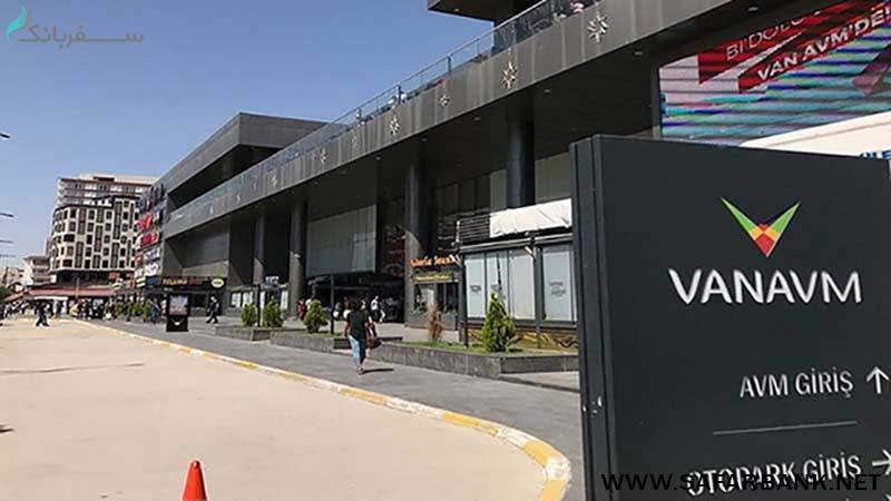 مرکز خرید ای وی ام وان در ترکیه