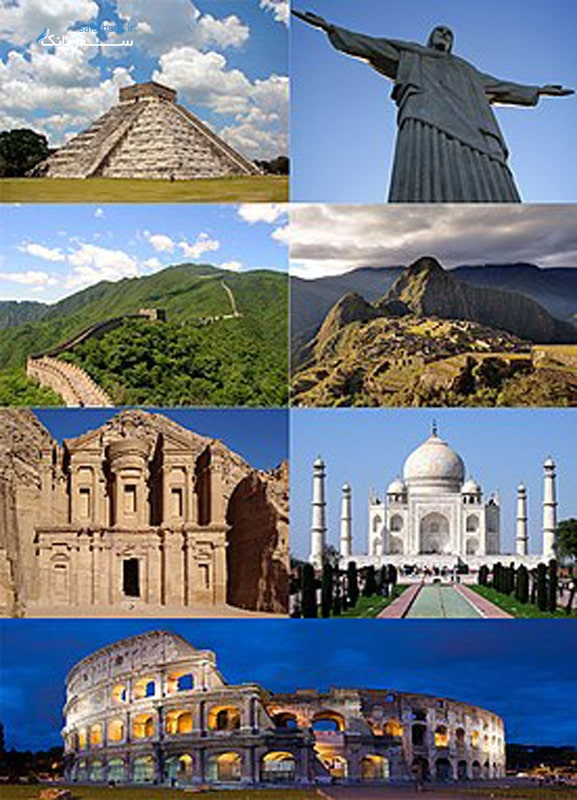 عجایب هفتگانه جدید جهان