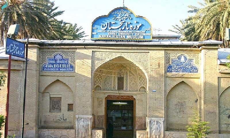 موزه باغ نارنجستان قوام