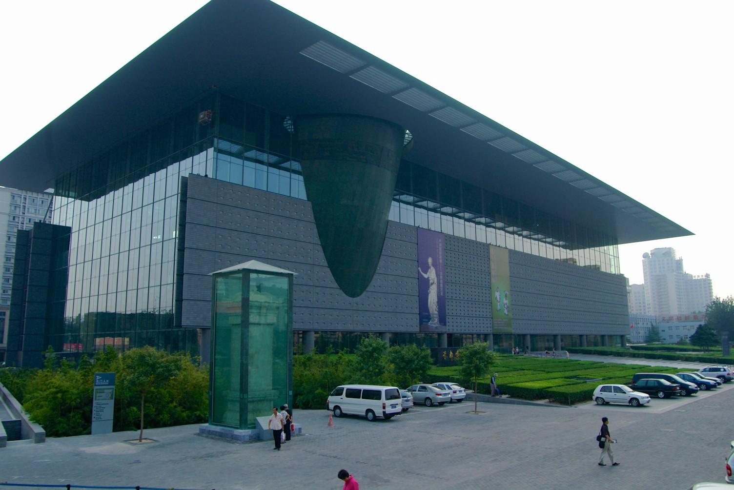 موزه سرمایه پکن