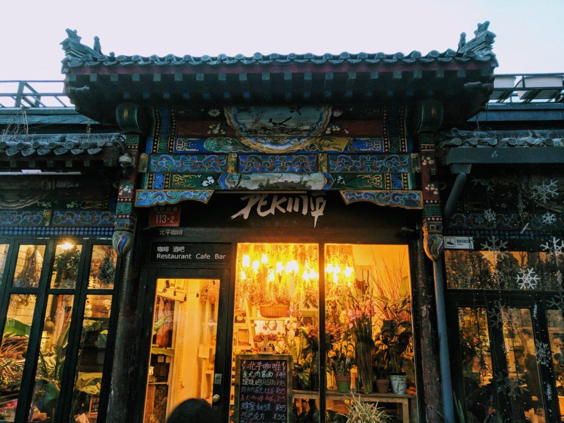 خیابان نانلوگوکسیانگ در پکن
