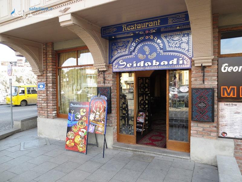رستوران سید آبادی در خیابان شاردنی تفلیس