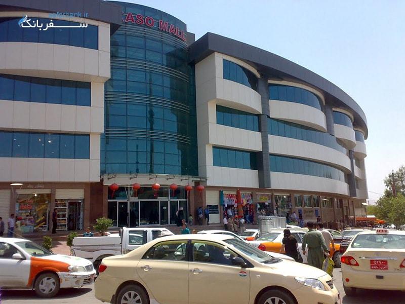 مراکز خرید عراق، مرکز خرید کاسو مال در سلیمانیه