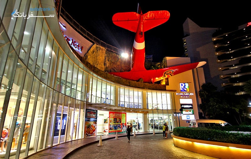 بهترین مراکز خرید پاتایا، مرکز خرید رویال گاردن پالازا