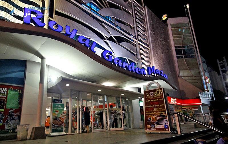بهترین مراکز خرید تایلند، مرکز خرید رویال گاردن پلازا در پاتایا