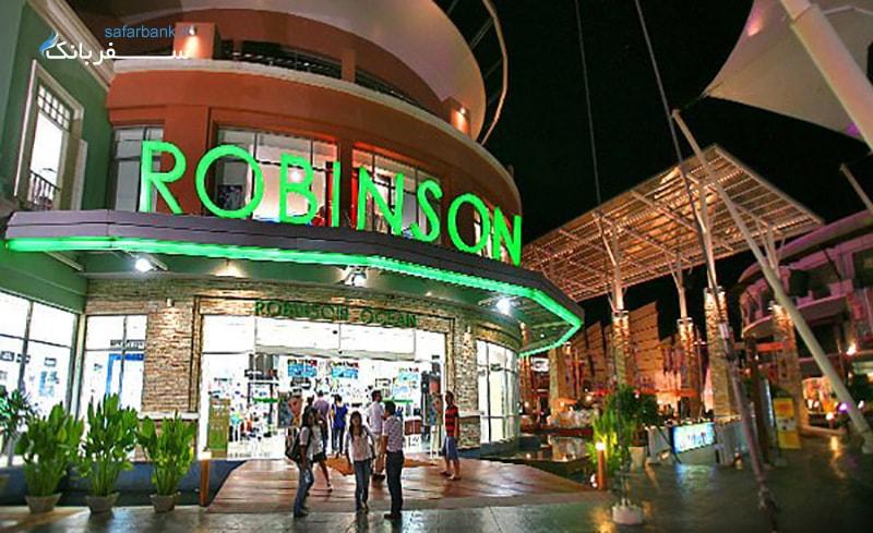 فروشگاه های رابینسون در مرکز خرید جانگ سیلون