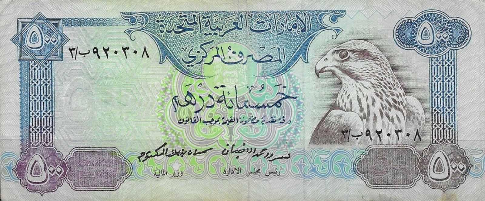 واحد پول امارات متحده عربی