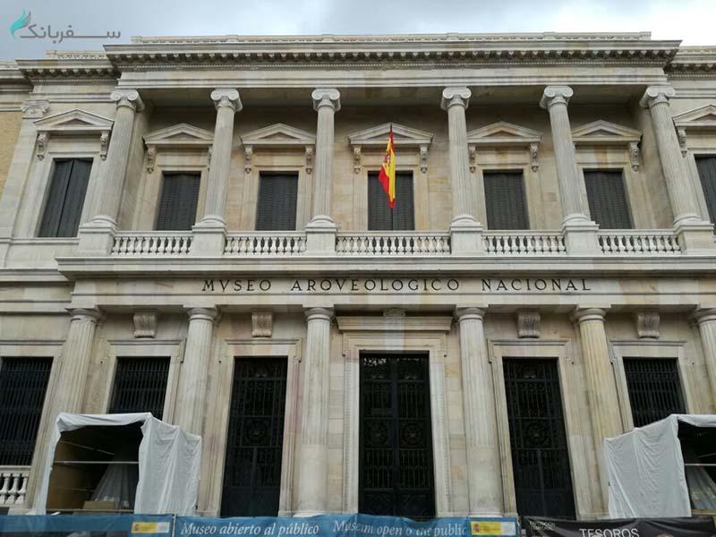 موزه باستان شناسی اسپانیا