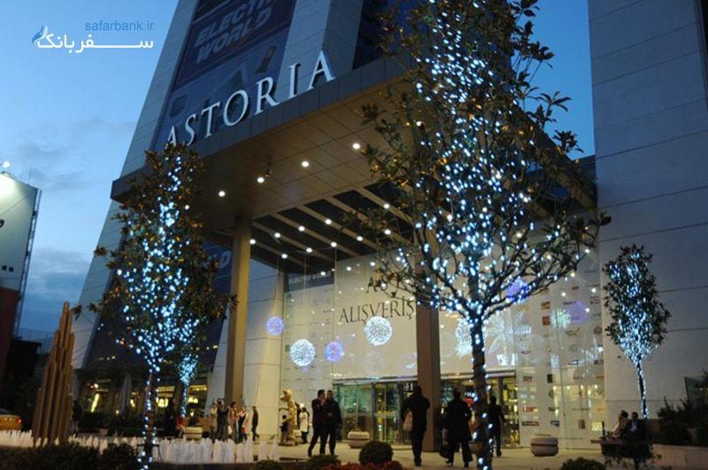 مرکز خرید آستوریا از مراکز خرید استانبول