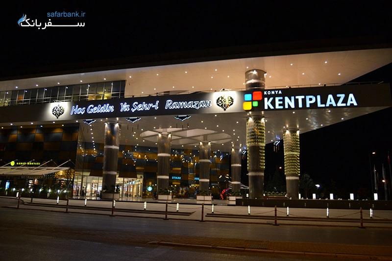 مراکز خرید ترکیه، مرکز خرید کنت پلازا در قونیه