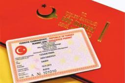 شرایط اخذ اقامت ترکیه