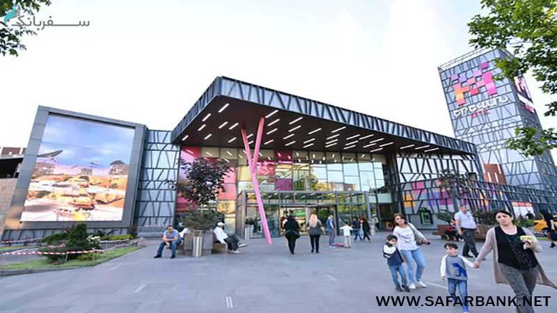 مرکز خرید ایروان مال ارمنستان