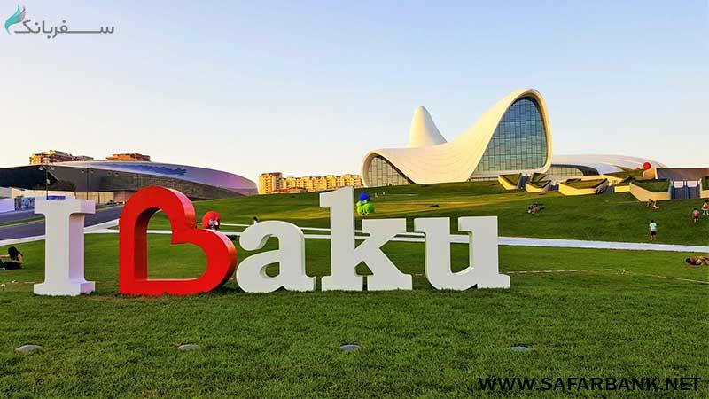 سفر با تور باکو