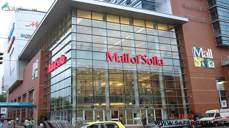 مرکز خرید صوفیا در بلغارستان