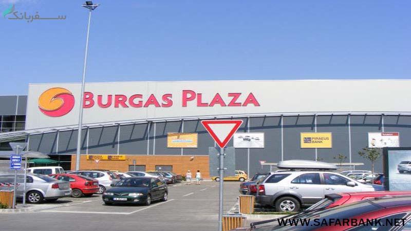 مرکز خرید برگاس پلازا