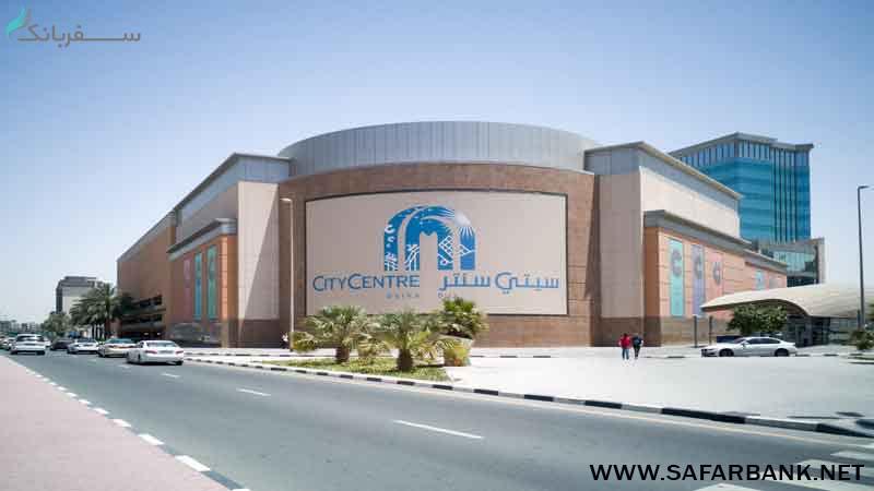 مرکز خربد سیتی سنتر در دبی