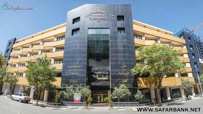 هتل خورشید تابان در مشهد