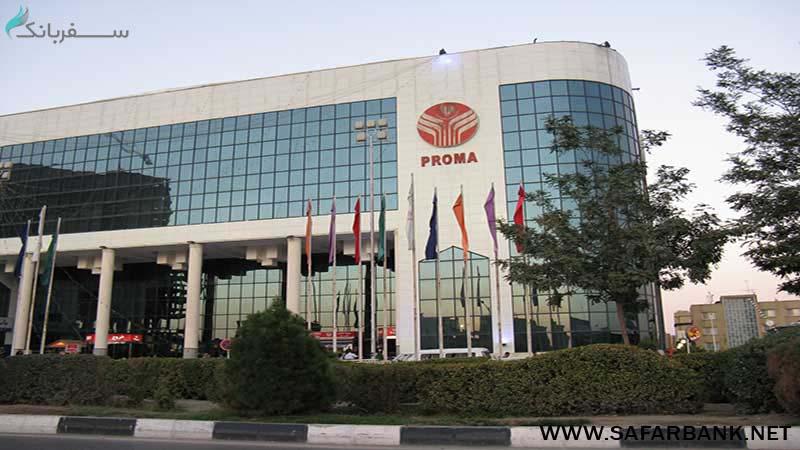 مرکز خرید پروما در مشهد