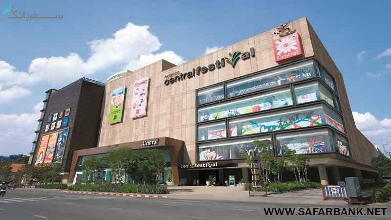 مرکز خرید سنترا فستیوال پاتایا