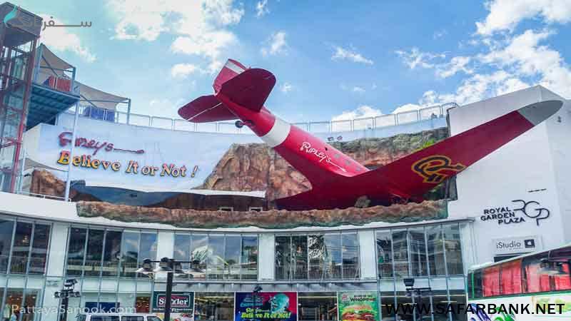 مرکز خرید رویال گاردن در پاتایا