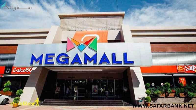 مرکز خرید مگامال در آلانیا